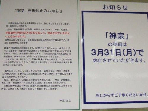 2008_03210004