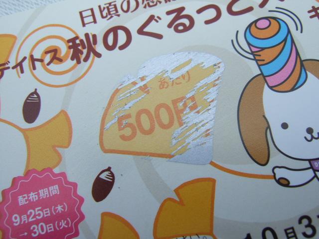 2008_09250009
